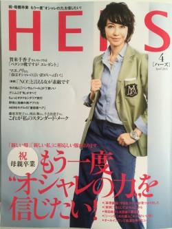 HERS - 1