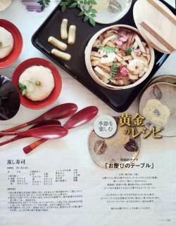 ノリエムマガジン お慶びのテーブル1