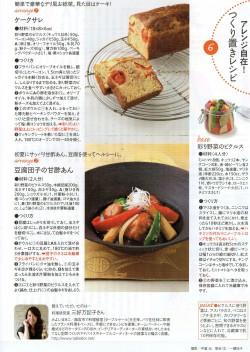 奥さま手帳2017年6月号レシピ