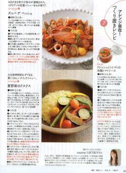 奥さま手帳 2017年7月号 レシピページ