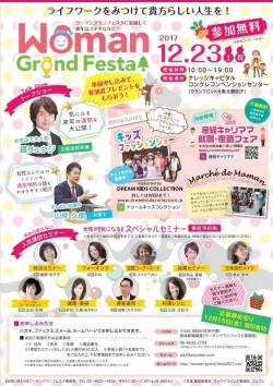 Woman Grand Festa20171223 - コピー
